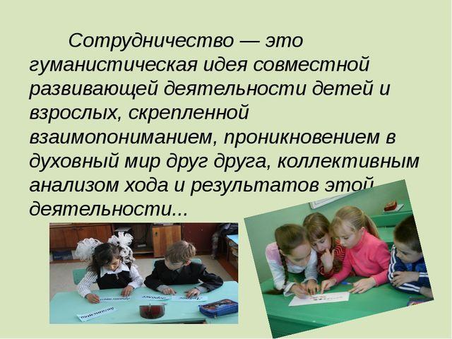 Сотрудничество — это гуманистическая идея совместной развивающей деятельност...