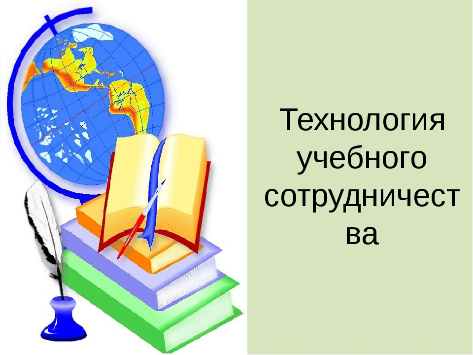 Технология учебного сотрудничества