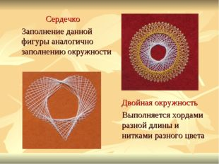 Двойная окружность Выполняется хордами разной длины и нитками разного цвета С