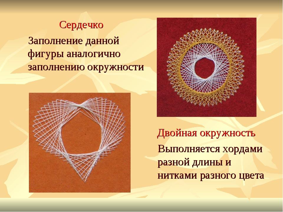 Двойная окружность Выполняется хордами разной длины и нитками разного цвета С...