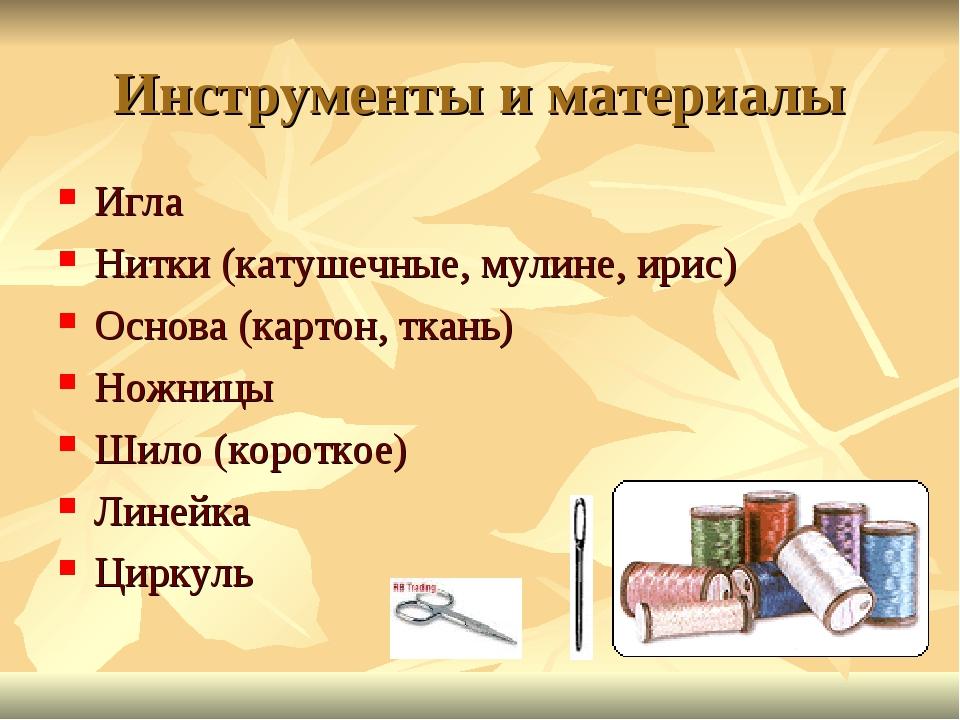Инструменты и материалы Игла Нитки (катушечные, мулине, ирис) Основа (картон,...