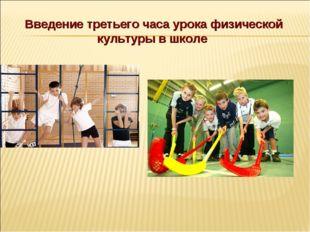 Введение третьего часа урока физической культуры в школе