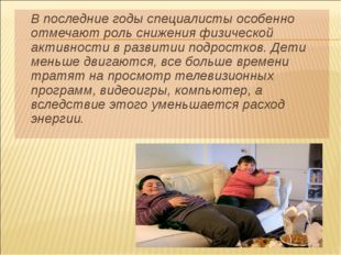 В последние годы специалисты особенно отмечают роль снижения физической акти