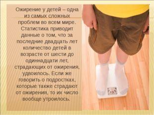Ожирение у детей – одна из самых сложных проблем во всем мире. Статистика пр