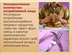 Неограниченное количество потребляемой пищи. Регулярное потребление высокока