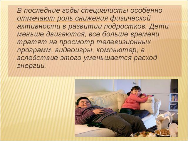 В последние годы специалисты особенно отмечают роль снижения физической акти...