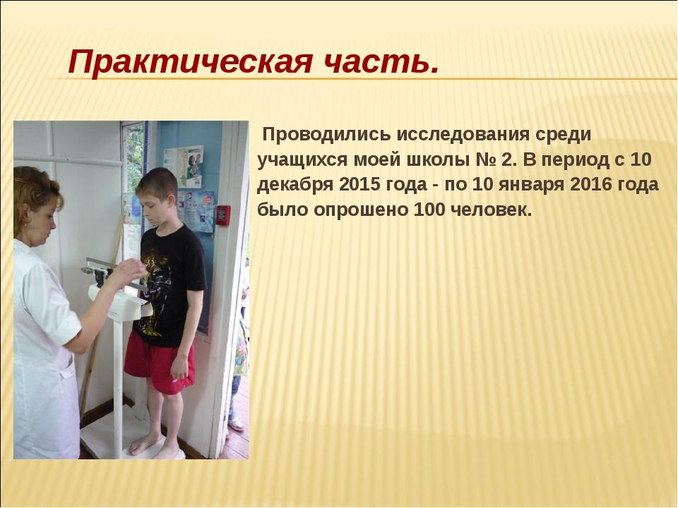 Проводились исследования среди учащихся моей школы № 2. В период с 10 декабр...