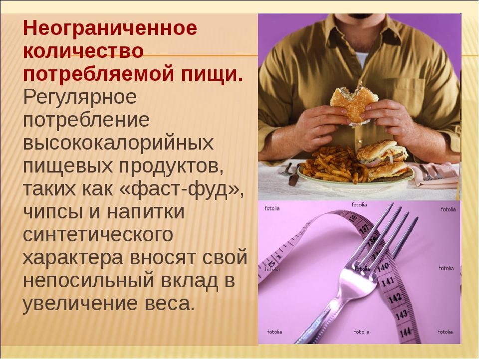 Неограниченное количество потребляемой пищи. Регулярное потребление высокока...