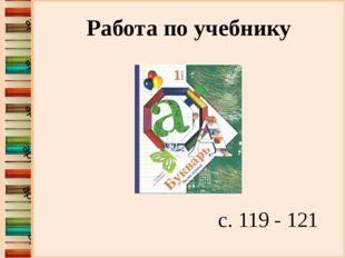 Работа по учебнику с. 119 - 121 словари словари словари словари словари слов