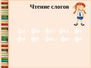 фа - фо - фу - фы - фэ фя - фё - фю - фи - фе Чтение слогов словари словари с