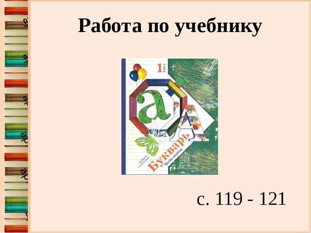 Работа по учебнику с. 119 - 121 словари словари словари словари словари слов...