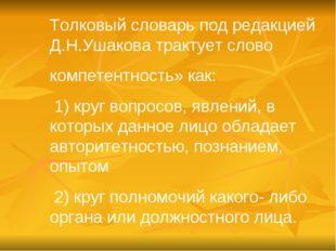Толковый словарь под редакцией Д.Н.Ушакова трактует слово компетентность» ка
