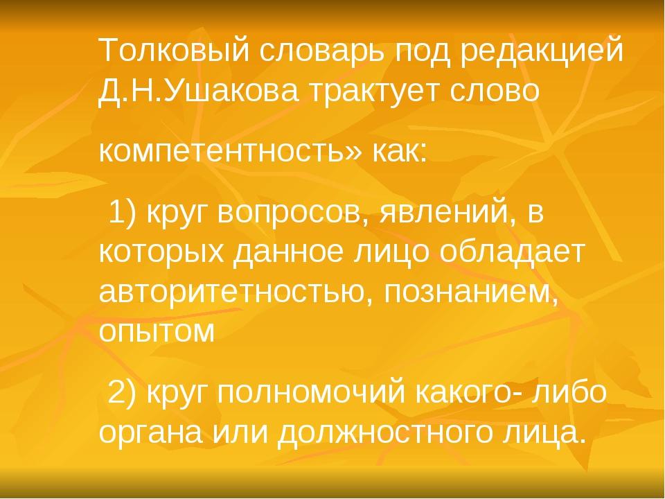 Толковый словарь под редакцией Д.Н.Ушакова трактует слово компетентность» ка...