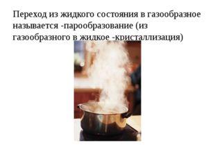 Переход из жидкого состояния в газообразное называется -парообразование (из г