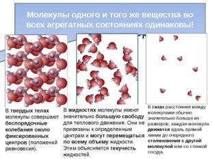 Модели строения газов, жидкостей и твердых В твердых телах молекулы совершают