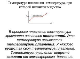 Температура плавления -температура, при которой плавится вещество В процессе