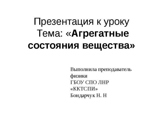 Презентация к уроку Тема: «Агрегатные состояния вещества» Выполнила преподава...