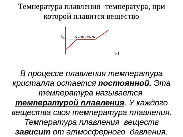 Температура плавления -температура, при которой плавится вещество В процессе...