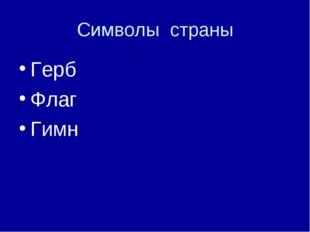 Символы страны Герб Флаг Гимн