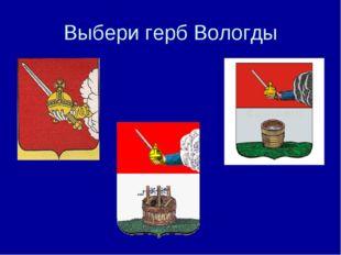 Выбери герб Вологды