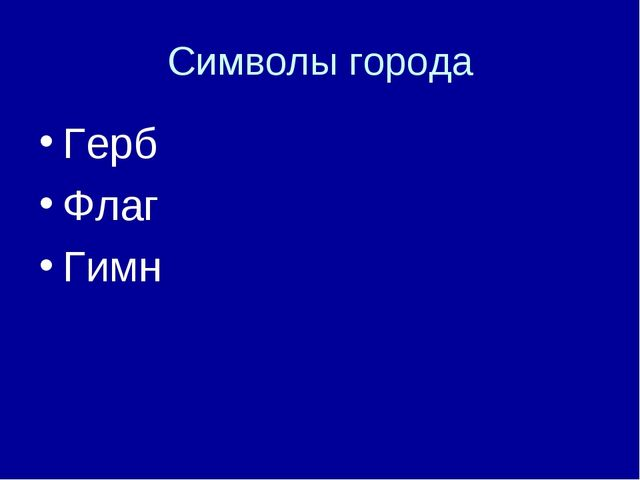 Символы города Герб Флаг Гимн