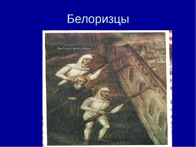 Белоризцы