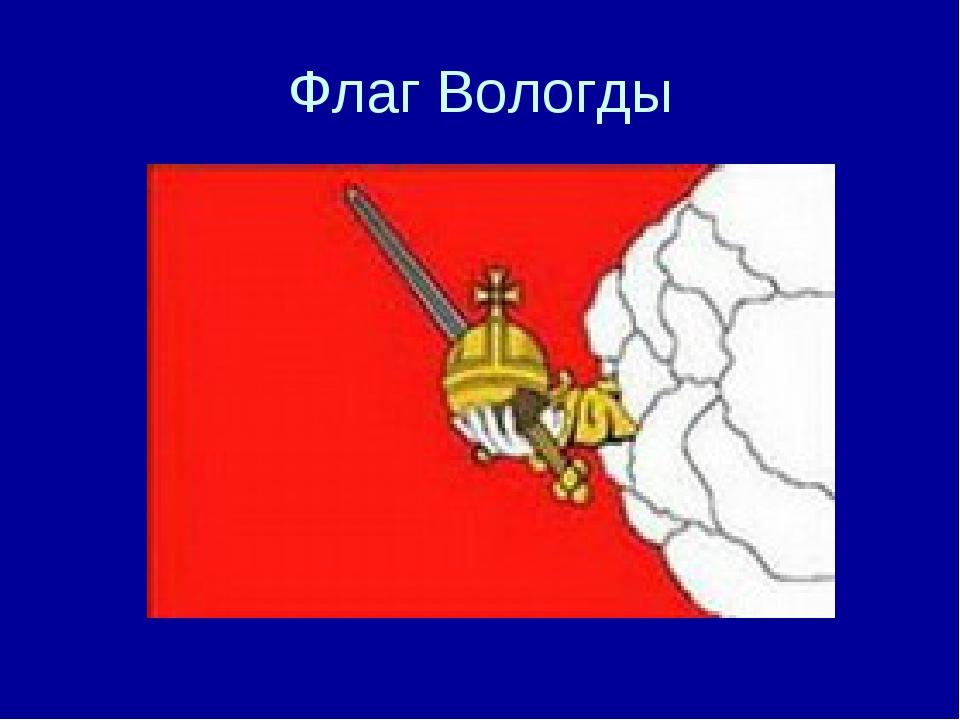 Флаг Вологды