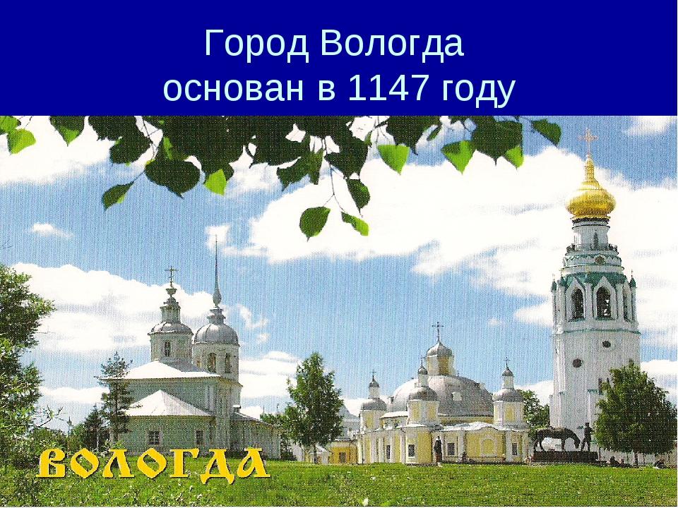 Город Вологда основан в 1147 году