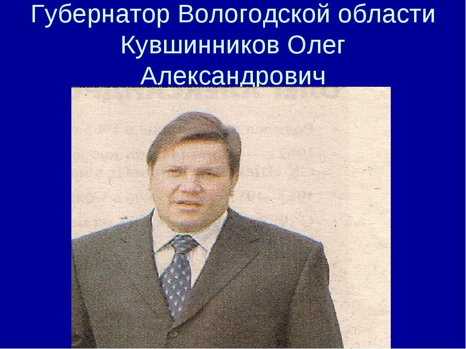 Губернатор Вологодской области Кувшинников Олег Александрович