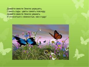 Давайте вместе Землю украшать, Сажать сады. цветы сажать повсюду, Давайте вме