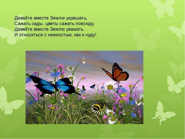 Давайте вместе Землю украшать, Сажать сады. цветы сажать повсюду, Давайте вме...