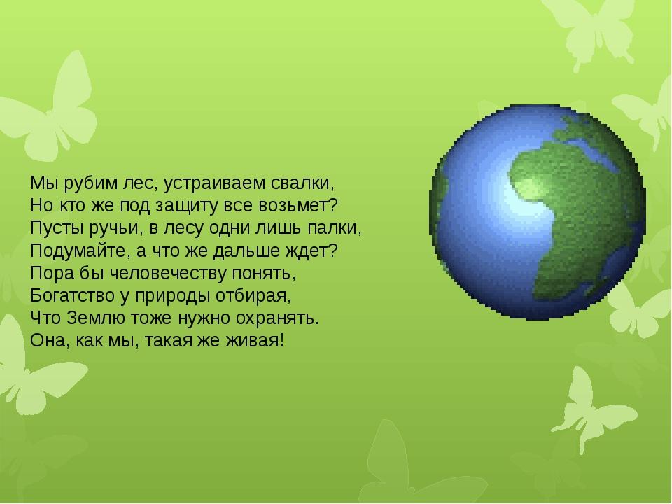 Мы рубим лес, устраиваем свалки, Но кто же под защиту все возьмет? Пусты ручь...