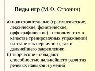 Виды игр (М.Ф. Стронин) а) подготовительные (грамматические, лексические, фон
