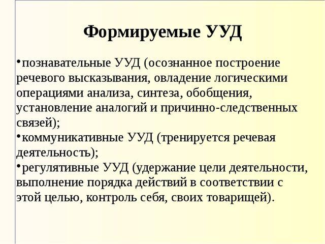 Формируемые УУД познавательные УУД (осознанное построение речевого высказыван...