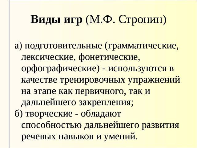 Виды игр (М.Ф. Стронин) а) подготовительные (грамматические, лексические, фон...