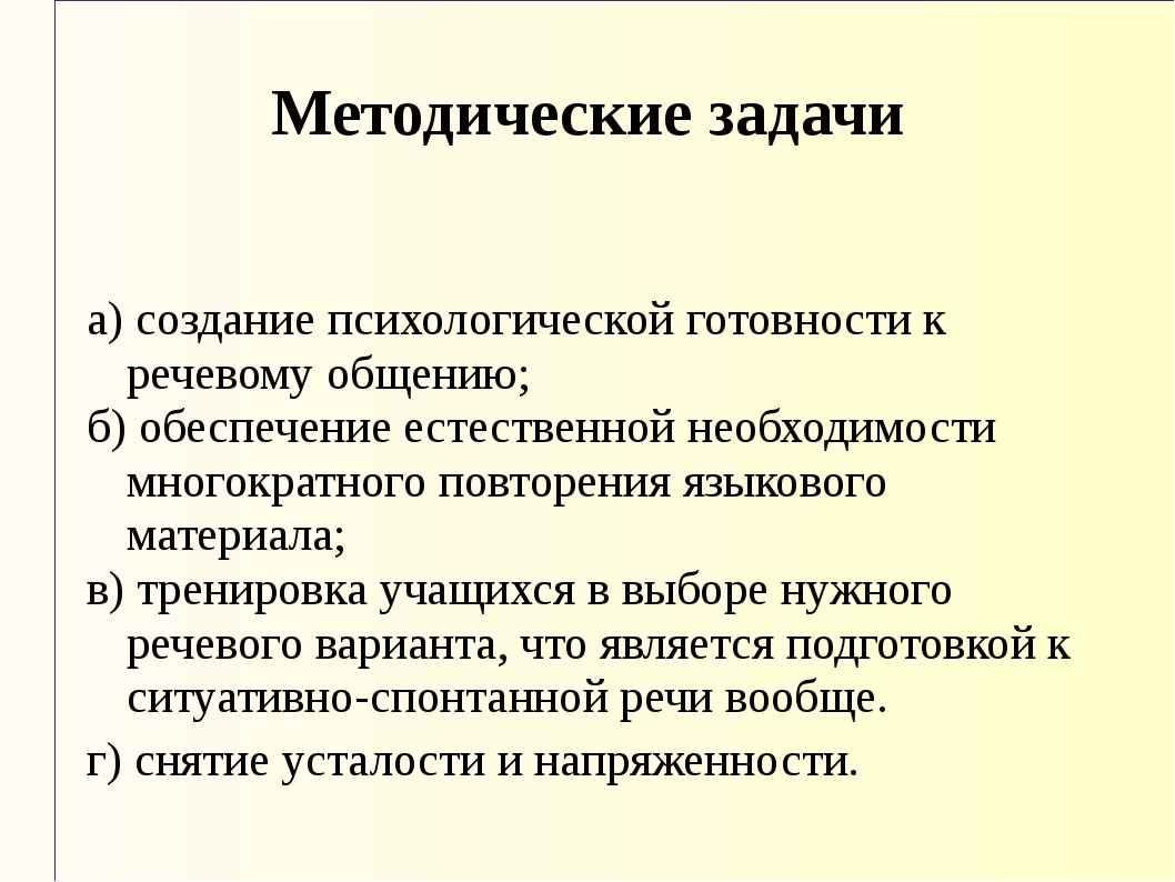 а) создание психологической готовности к речевому общению; б) обеспечение ест...