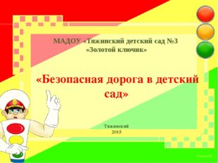 МАДОУ «Тяжинский детский сад №3 «Золотой ключик» «Безопасная дорога в детски