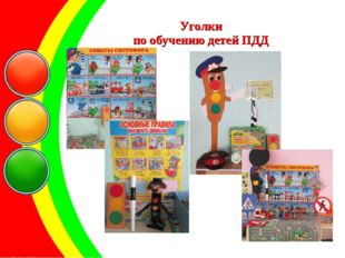 Уголки по обучению детей ПДД