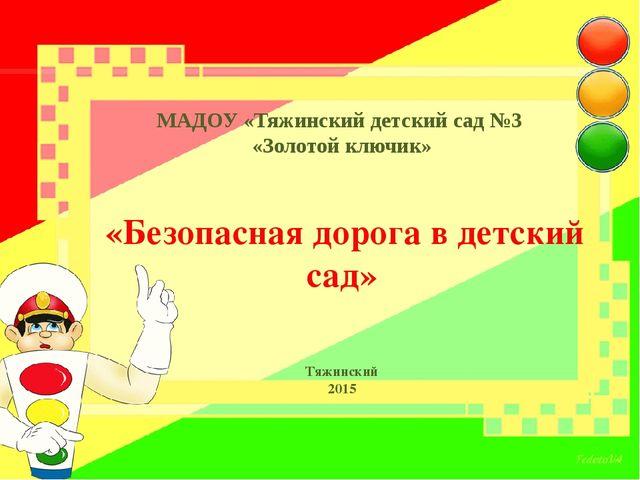 МАДОУ «Тяжинский детский сад №3 «Золотой ключик» «Безопасная дорога в детски...
