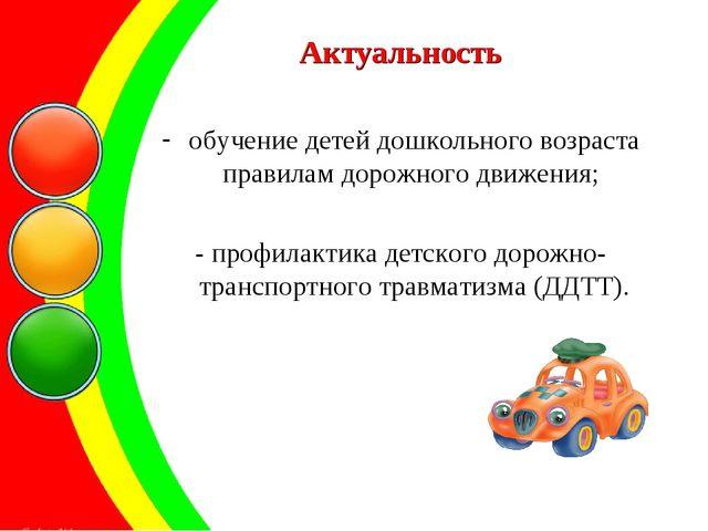 Актуальность обучение детей дошкольного возраста правилам дорожного движения;...