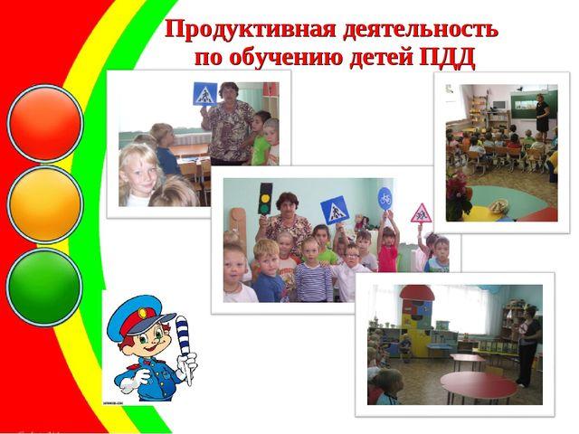Продуктивная деятельность по обучению детей ПДД