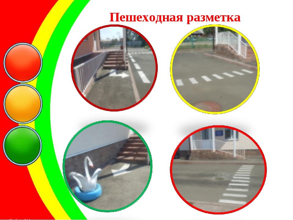 Пешеходная разметка
