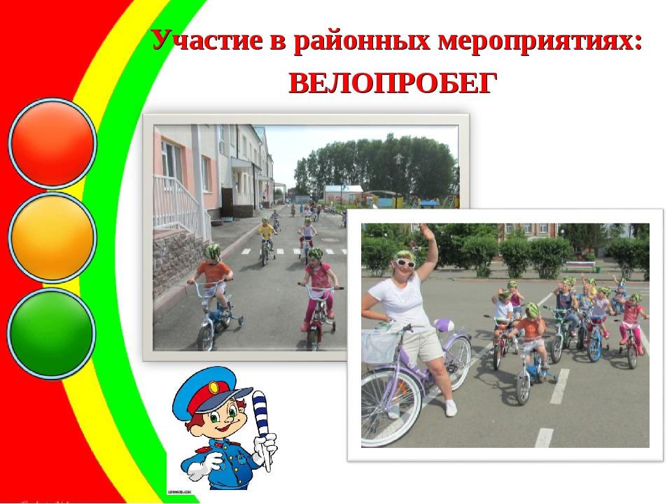 Участие в районных мероприятиях: ВЕЛОПРОБЕГ