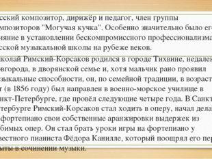 """Русский композитор, дирижёр и педагог, член группы композиторов """"Могучая кучк"""