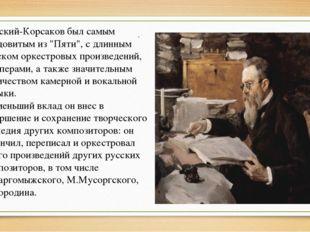 """Римский-Корсаков был самым плодовитым из """"Пяти"""", с длинным списком оркестровы"""