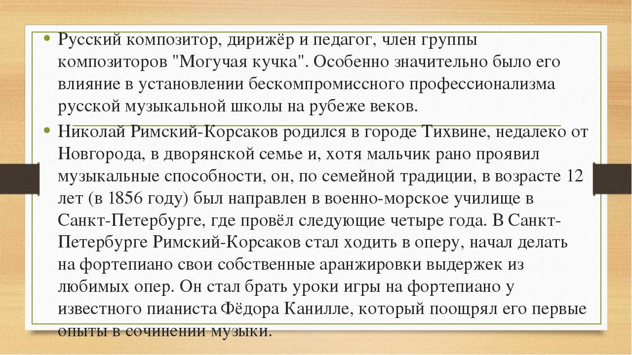 """Русский композитор, дирижёр и педагог, член группы композиторов """"Могучая кучк..."""