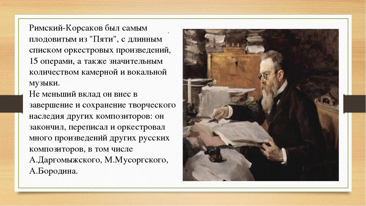 """Римский-Корсаков был самым плодовитым из """"Пяти"""", с длинным списком оркестровы..."""
