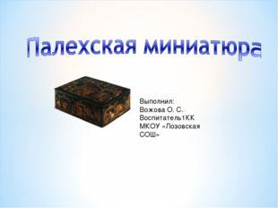 Выполнил: Вожова О. С. Воспитатель1КК МКОУ «Лозовская СОШ»