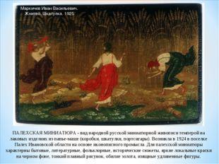 ПАЛЕХСКАЯ МИНИАТЮРА - вид народной русской миниатюрной живописи темперой на л