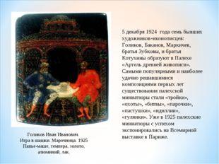 5 декабря 1924 года семь бывших художников-иконописцев: Голиков, Баканов, Мар